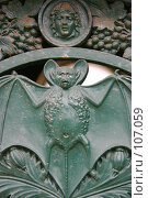 Купить «Летучая мышь - символ смерти. Литая плита над входом на кладбище Пер Лашез в Париже.», фото № 107059, снято 26 февраля 2006 г. (c) Harry / Фотобанк Лори