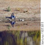 Купить «Рыбак на берегу осенней реки», фото № 107811, снято 6 октября 2007 г. (c) Круглов Олег / Фотобанк Лори