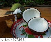 Купить «Половинки кокоса на тарелке», фото № 107919, снято 28 марта 2007 г. (c) Колчева Ольга / Фотобанк Лори