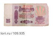 Купить «25 рублей», фото № 109935, снято 15 сентября 2019 г. (c) Александр Fanfo / Фотобанк Лори