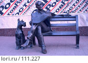 Купить «Памятник читателю с собакой. Ростов-на-Дону», фото № 111227, снято 25 октября 2006 г. (c) Арестов Андрей Павлович / Фотобанк Лори