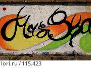 Купить «Яркое Граффити на бетонной стене», фото № 115423, снято 11 ноября 2007 г. (c) Алексей Баринов / Фотобанк Лори