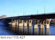 Купить «Мост через р.Мелекеску в городе Набережные Челны», фото № 115427, снято 8 ноября 2007 г. (c) Алексей Баринов / Фотобанк Лори
