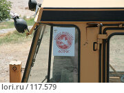 Купить «Возило манастира Острог - надпись на тракторе», фото № 117579, снято 27 августа 2007 г. (c) Fro / Фотобанк Лори