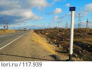 Купить «Трасса Мурманск - Санкт-Петербург», фото № 117939, снято 3 октября 2007 г. (c) Валерий Александрович / Фотобанк Лори