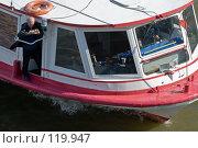 Купить «Неистовый фотограф», фото № 119947, снято 11 сентября 2007 г. (c) Юрий Синицын / Фотобанк Лори