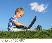 Купить «Малыш с ноутбуком на фоне неба», фото № 120607, снято 20 августа 2005 г. (c) Losevsky Pavel / Фотобанк Лори