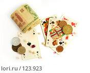 Купить «Карты и деньги», фото № 123923, снято 15 ноября 2007 г. (c) Екатерина Дындыкина / Фотобанк Лори