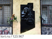 Купить «Цой. Память. Санкт-Петербург.», фото № 123967, снято 18 мая 2007 г. (c) Николай Коржов / Фотобанк Лори