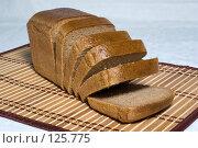 Купить «Черный хлеб в нарезке», фото № 125775, снято 20 октября 2007 г. (c) Петухов Геннадий / Фотобанк Лори