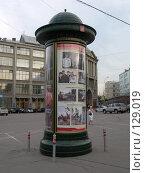 Купить «Рекламная тумба на площади в центре Москвы», эксклюзивное фото № 129019, снято 16 августа 2007 г. (c) Татьяна Юни / Фотобанк Лори