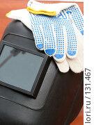 Купить «Средства индивидуальной защиты: перчатки трикотажные и маска электросварщика», фото № 131467, снято 28 ноября 2007 г. (c) Александр Паррус / Фотобанк Лори
