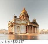 Купить «Санкт-Петербург. Исаакиевский собор утром», эксклюзивное фото № 133287, снято 17 мая 2007 г. (c) Александр Алексеев / Фотобанк Лори
