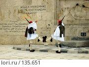 Купить «Греческая Гвардия, смена караула», фото № 135651, снято 18 ноября 2007 г. (c) Светлана Черненко / Фотобанк Лори