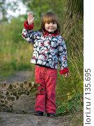 Купить «Ребенок машет рукой на прощание в парке», фото № 135695, снято 18 сентября 2007 г. (c) Ольга Сапегина / Фотобанк Лори