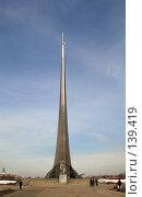 """Купить «Монумент """"Покорителям космоса""""», фото № 139419, снято 30 марта 2006 г. (c) Андрей Ерофеев / Фотобанк Лори"""