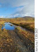 Купить «Дорога в сельской местности», фото № 139507, снято 20 сентября 2007 г. (c) Валерий Александрович / Фотобанк Лори