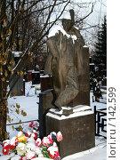 Купить «Надгробный памятник клоуну Карандашу на Кунцевском кладбище. Москва.», фото № 142599, снято 2 декабря 2007 г. (c) Николай Коржов / Фотобанк Лори