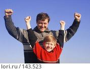 Купить «Отец и сын на фоне неба», фото № 143523, снято 17 апреля 2007 г. (c) Майя Крученкова / Фотобанк Лори