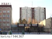 Купить «Здание УВД г.Набережные Челны», фото № 144367, снято 10 декабря 2007 г. (c) Алексей Баринов / Фотобанк Лори