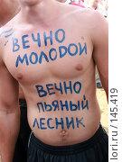 Купить «Надпись на теле», фото № 145419, снято 28 августа 2007 г. (c) Михаил Мандрыгин / Фотобанк Лори