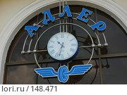 Купить «Часы вокзала», фото № 148471, снято 4 сентября 2007 г. (c) Максим Яковлев / Фотобанк Лори