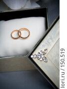 Купить «Обручальные кольца с футляром», фото № 150519, снято 6 июля 2007 г. (c) Кирилл Николаев / Фотобанк Лори