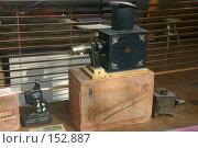Купить «Старинные киноаппараты в витрине одного из парижских магазинов», фото № 152887, снято 28 февраля 2006 г. (c) Harry / Фотобанк Лори