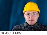 Купить «Молодой инженер в желтом шлеме и вязаном свитере (clipping path)», фото № 154399, снято 19 декабря 2007 г. (c) Алексей Судариков / Фотобанк Лори