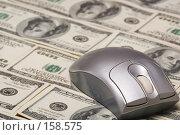 Купить «Электронная коммерция», фото № 158575, снято 24 декабря 2007 г. (c) Олег Селезнев / Фотобанк Лори