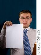 Купить «Человек с компьютером держит белый лист бумаги», фото № 158835, снято 19 декабря 2007 г. (c) Алексей Судариков / Фотобанк Лори