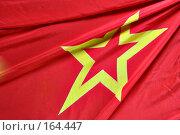 Купить «Фрагмент флага СССР», фото № 164447, снято 7 июля 2020 г. (c) Роман Сигаев / Фотобанк Лори