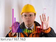 Купить «Инженер строит график на прозрачном дисплее», фото № 167163, снято 5 января 2008 г. (c) Алексей Судариков / Фотобанк Лори