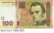 Купить «Украинские гривны - 100 грн», фото № 168051, снято 25 февраля 2020 г. (c) Игорь Веснинов / Фотобанк Лори