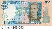 Купить «Украинские гривны - 200 грн», фото № 168063, снято 25 февраля 2020 г. (c) Игорь Веснинов / Фотобанк Лори
