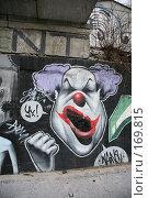 Купить «Граффити... Киев, Украина.», фото № 169815, снято 3 января 2008 г. (c) Игорь Веснинов / Фотобанк Лори