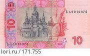 Купить «Украинские гривны - 10 грн», фото № 171755, снято 25 мая 2018 г. (c) Игорь Веснинов / Фотобанк Лори