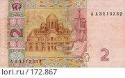 Купить «Украинские гривны - 2 грн», фото № 172867, снято 25 мая 2018 г. (c) Игорь Веснинов / Фотобанк Лори