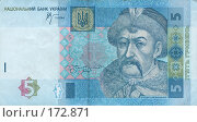 Купить «Украинские гривны - 5 грн», фото № 172871, снято 19 сентября 2018 г. (c) Игорь Веснинов / Фотобанк Лори