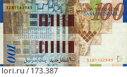 Купить «Деньги Израиля - 100 шекелей», фото № 173387, снято 19 сентября 2018 г. (c) Игорь Веснинов / Фотобанк Лори