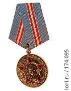 Купить «Медаль: 50 лет Вооруженных сил СССР», фото № 174095, снято 9 января 2008 г. (c) Игорь Качан / Фотобанк Лори