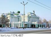 Купить «Омск,здание академического театра драмы», фото № 174487, снято 12 января 2008 г. (c) Круглов Олег / Фотобанк Лори
