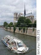 Купить «Прогулочный теплоход в Париже», фото № 180315, снято 18 июня 2007 г. (c) Юрий Синицын / Фотобанк Лори