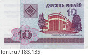 Купить «Деньги Белоруссии - 10 рублей», фото № 183135, снято 13 ноября 2019 г. (c) Игорь Веснинов / Фотобанк Лори