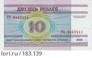Купить «Деньги Белоруссии - 10 рублей», фото № 183139, снято 19 сентября 2018 г. (c) Игорь Веснинов / Фотобанк Лори