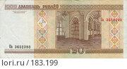 Купить «Деньги Белоруссии - 20 рублей», фото № 183199, снято 19 сентября 2018 г. (c) Игорь Веснинов / Фотобанк Лори