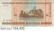 Купить «Деньги Белоруссии - 100000 рублей», фото № 184495, снято 19 марта 2019 г. (c) Игорь Веснинов / Фотобанк Лори