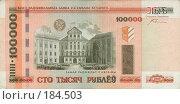 Купить «Деньги Белоруссии - 100000 рублей», фото № 184503, снято 19 марта 2019 г. (c) Игорь Веснинов / Фотобанк Лори