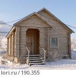 Купить «Деревянный домик зимой», фото № 190355, снято 24 мая 2018 г. (c) Вера Тропынина / Фотобанк Лори