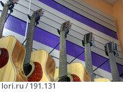 Купить «Гитары», фото № 191131, снято 26 апреля 2018 г. (c) Андрей Соколов / Фотобанк Лори